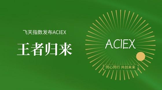 APSARA飞天王者归来,发布ACIEX品牌