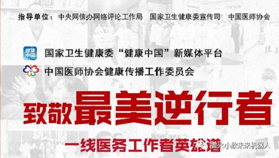 """""""雷火小欣""""邀您一起向41600多名勇赴湖北支援武汉的医务天使们致敬、点赞、加油……"""