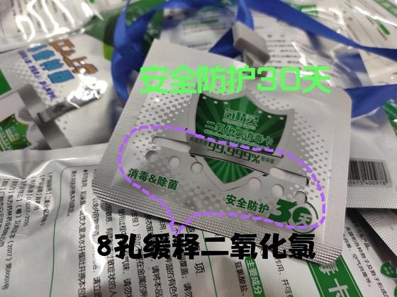1平米自动净化消毒卡.jpg