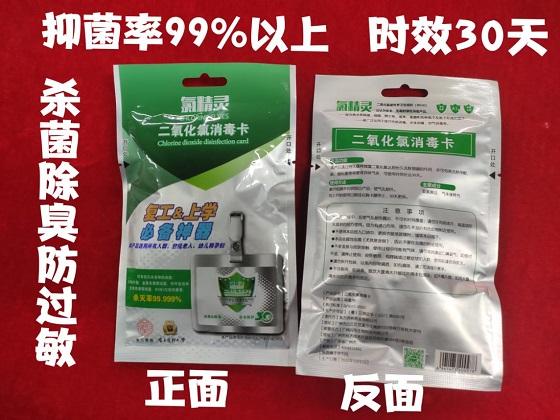 1平米自动净化消毒卡3.jpg