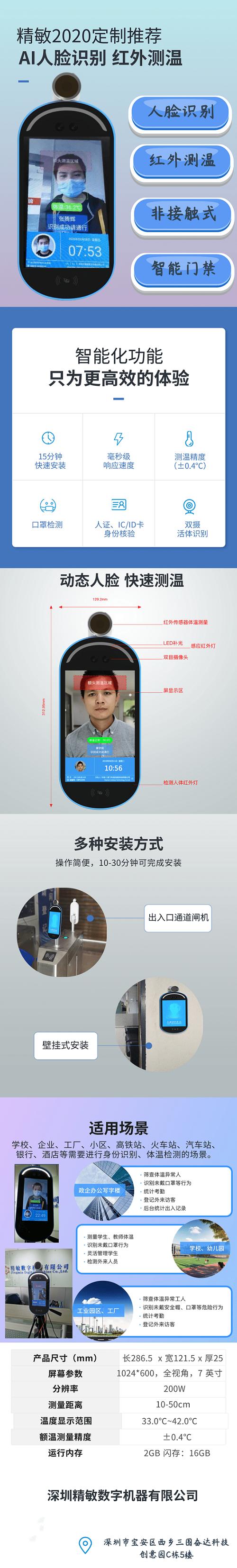 精敏数字AI人脸识别测温仪 非接触发热筛查 复工必备神器