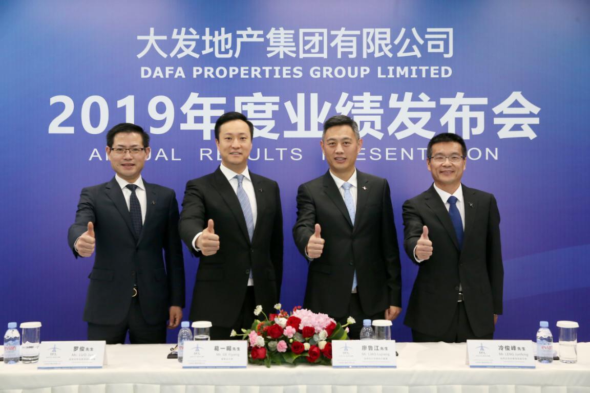 合约销售额三年复合增长率126%,大发地产2019年营利双增