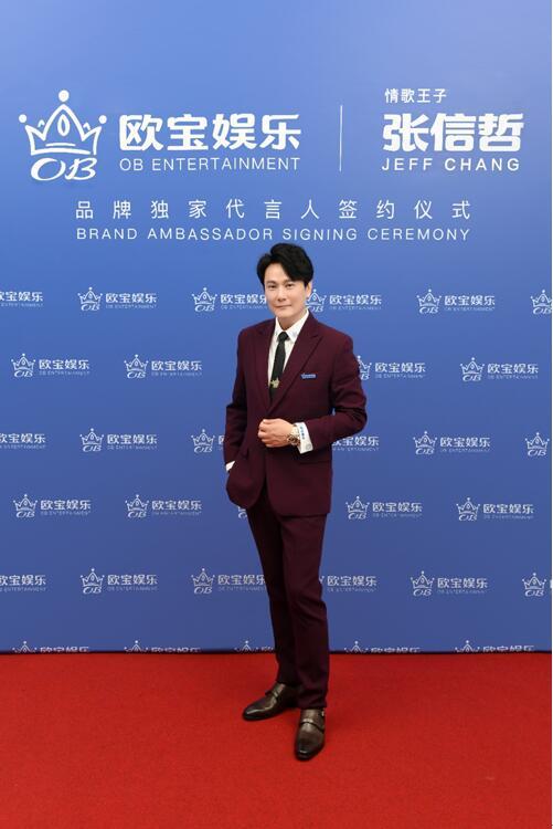 欧宝娱乐签约张信哲担任品牌形象代言人,诠释品牌专业风采