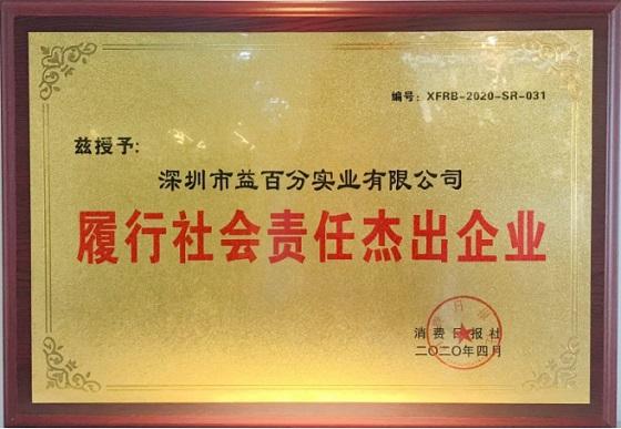 """益百分荣获""""履行社会责任杰出企业""""7.jpg"""