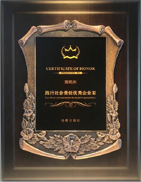 """益百分董事长陈杭州先生荣获""""践行社会责任优秀企业家""""0.jpg"""