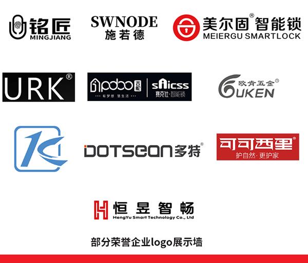 锁具年度荣誉企业推荐第一期nichuanbo_副本22.jpg