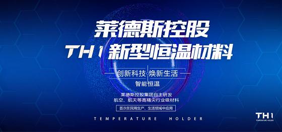 莱德斯控股TH1新型恒温材料发布会前瞻,揭秘厨具黑科技