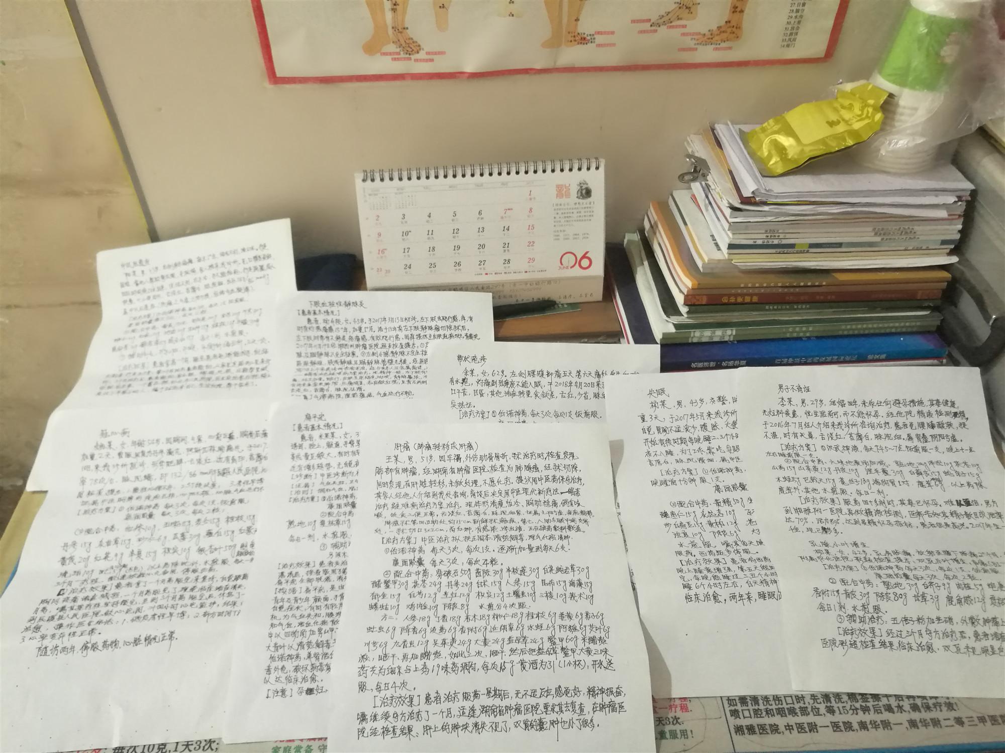 杨宏斌医生手写病案