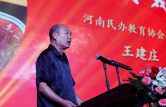 河南省民办教育协会副会长王建庄先生致辞.jpg