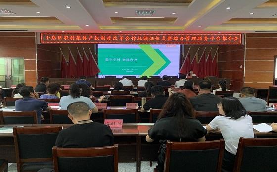 太原市小店区农村集体产权制度改革综合管理服务平台推介会成功举办