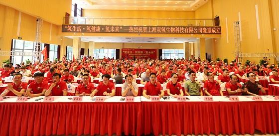 上海双氢生物科技有限公司成立大会暨氢医学新品发布会隆重举行