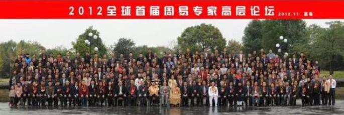 第九届全球周易专家高峰论坛十月在江苏省召开