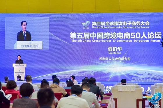 中榕电子出席中国跨境电商50人论坛