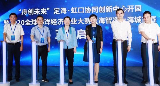 """首个""""人才飞地""""开园 蓝海智造上海城市赛举办 定海区开启赴沪招才引智新征程"""