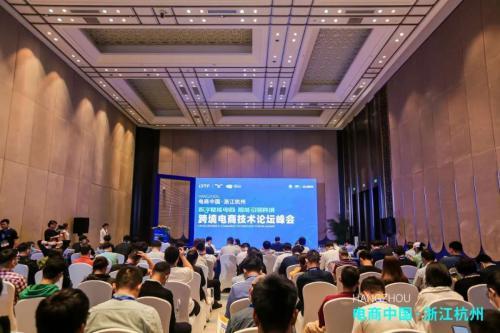 中榕电子受邀出席跨境电商技术论坛