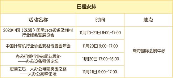 展会日程一览表.png