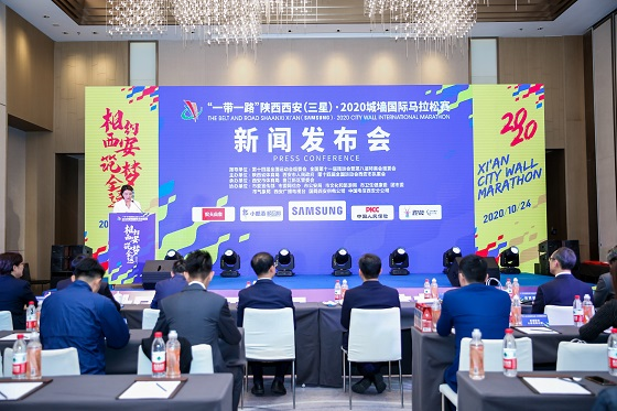 2020西安城墙国际马拉松赛新闻发布会圆满举办
