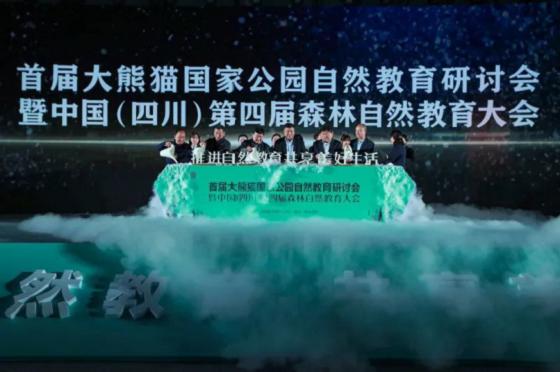 绿会专家参加第四届四川自然教育大会并发言