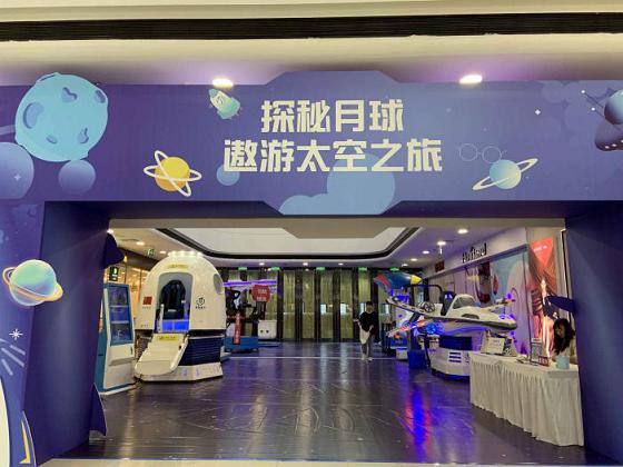 神舟飞船返回舱空降贵州六盘水万达广场 VR航天航空体验等你打卡