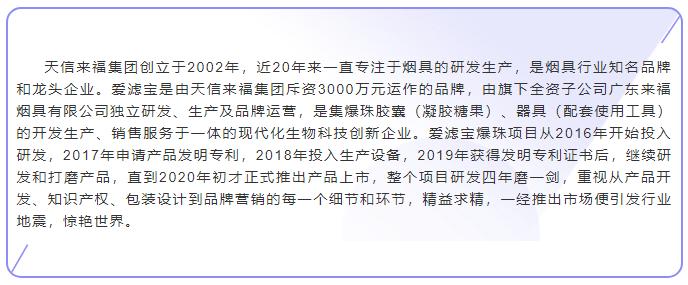 2020荣誉企业推荐|天信来福专利篇|爱滤宝爆珠