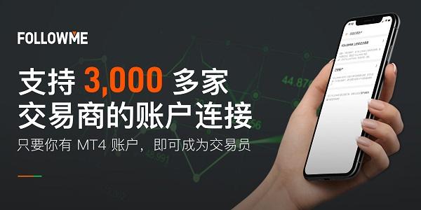 深耕技术5年,FOLLOWME 已支持全球 3,000 家交易商账户连接!