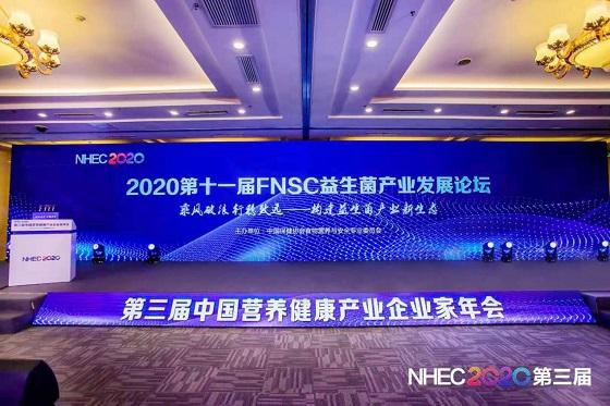 """2020 NHEC企业家年会,君咕棒斩获""""十大创新产品奖""""奖项!"""