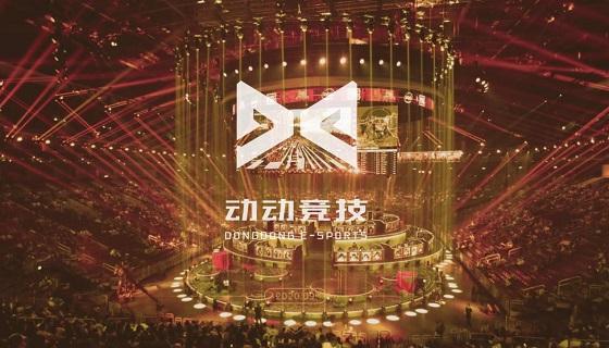 动动娱乐成为2020亚沙会赞助商,打造国际化电子竞技平台