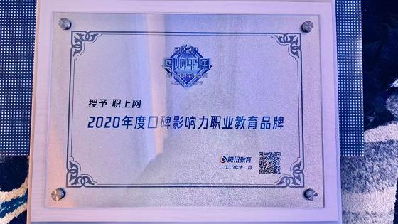 """职上网获腾讯教育""""2020年度口碑影响力职业教育"""