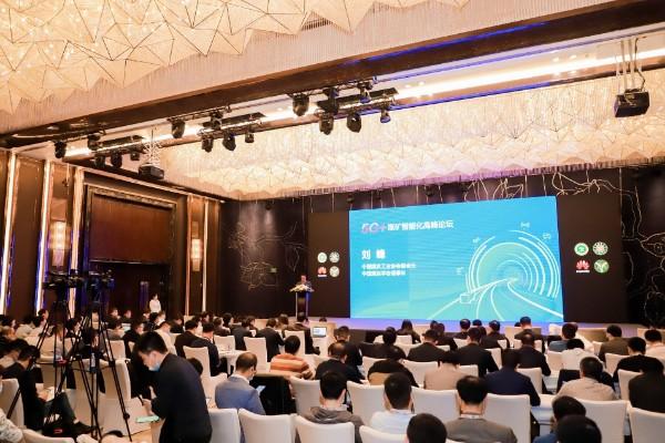 5G+煤矿智能化高峰论坛在深圳圆满落幕
