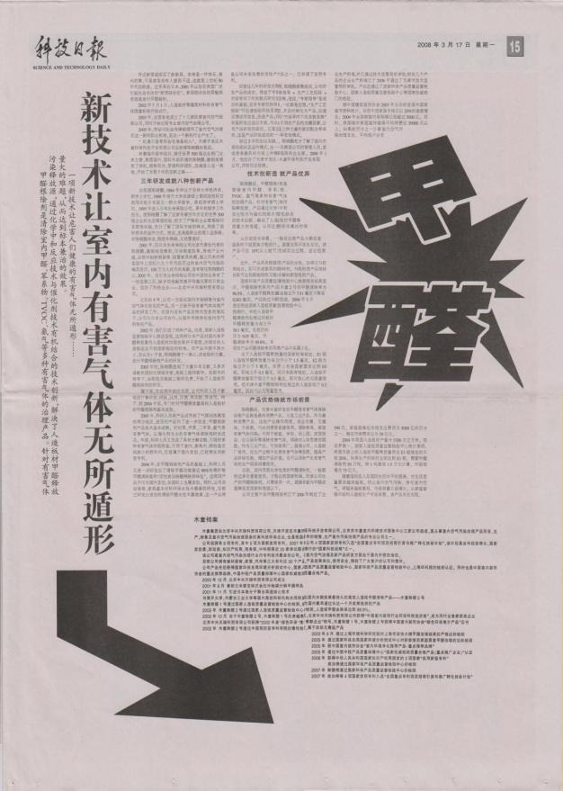 科技日报.png