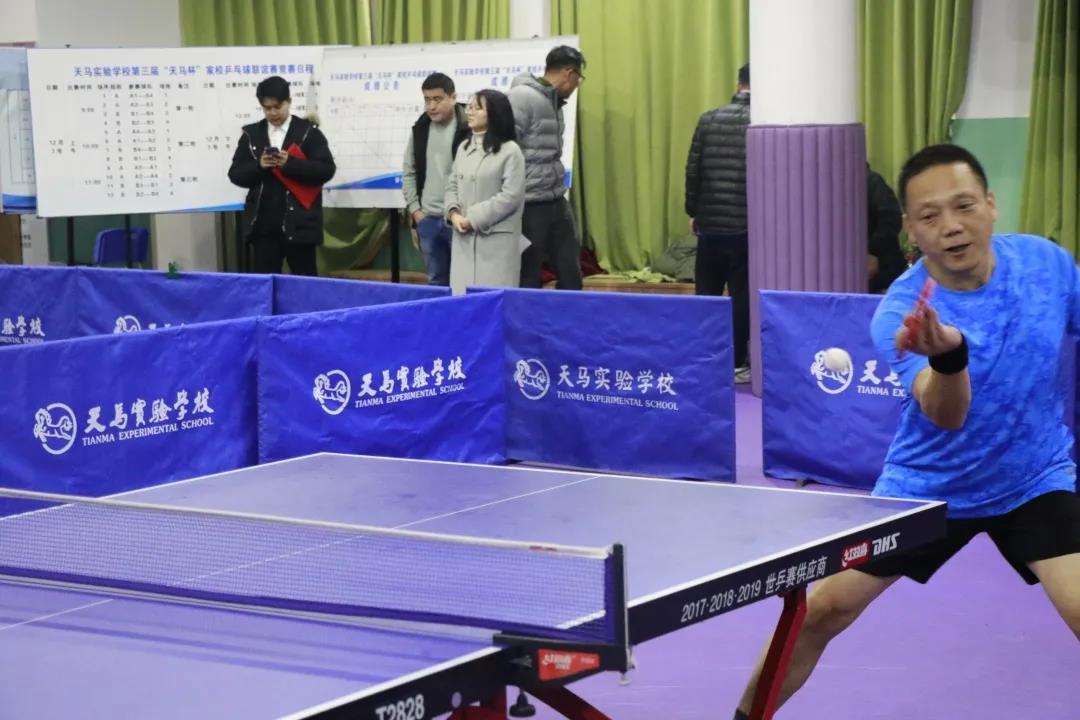 """天马实验学校第三届""""天马杯"""" 家校乒乓球联谊赛"""