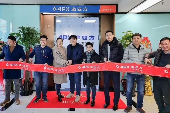 递四方上海分公司乔迁之喜,开启中国品牌出海新征程