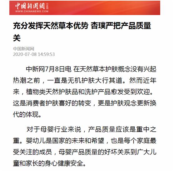 中国新闻网点赞杏璞霜:自然萃取,安全亲肤