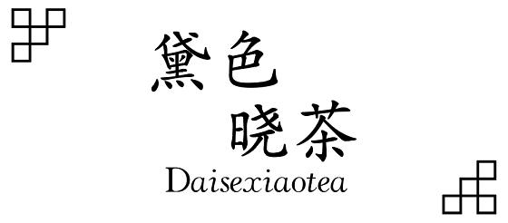 黛色晓茶 | 精粹茶饮里的不忘初心