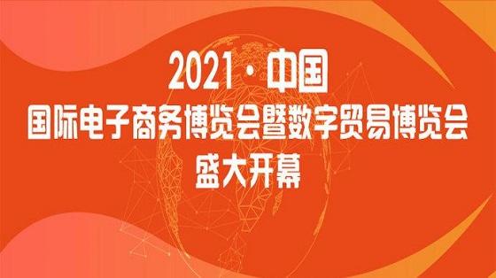 灸大夫艾灸黑科技亮相2021中国国际电子商务博览会