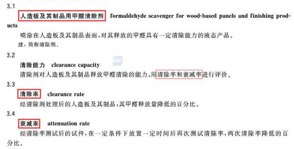 人造板清除剂定义600xp.png