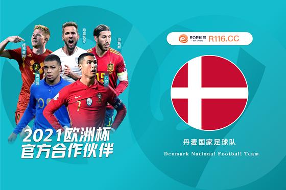 2021欧洲杯国家队——丹麦童话篇