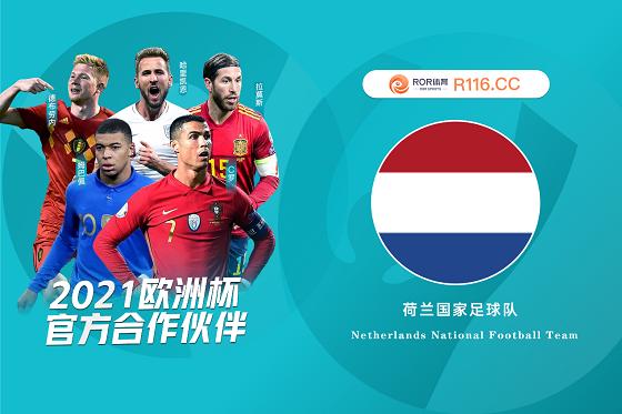 ROR體育:2021歐洲杯國家隊—荷蘭橙衣軍團篇