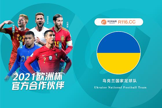 ROR体育助力2021欧洲杯国家队――乌克兰篇
