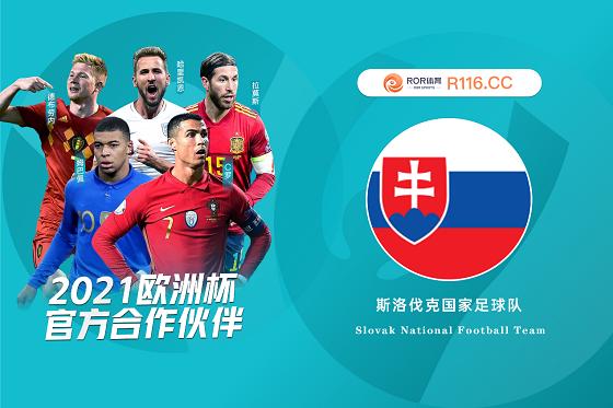 2021欧洲杯国家队――斯洛伐克篇