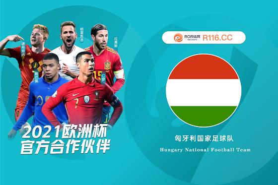 ROR体育助力2021欧洲杯国家队——匈牙利篇