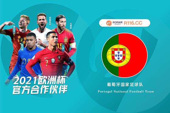 2021歐洲杯國家隊——葡萄牙紫衣軍團篇