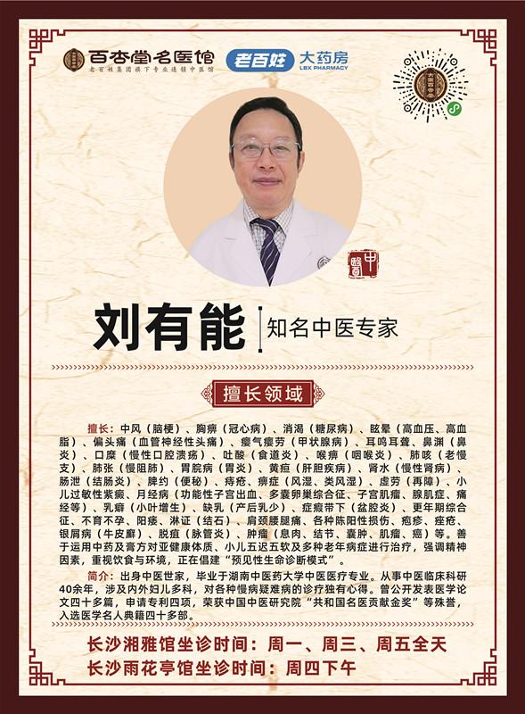 知名中医远程诊疗专家——刘有能
