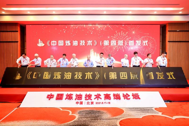《中国炼油技术》第四版在京首发