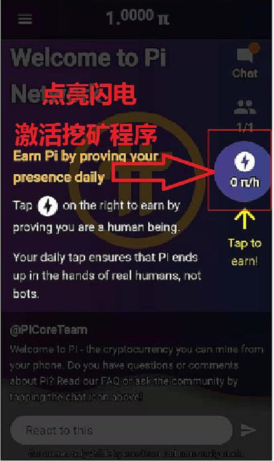 【Pi官网】Pi币注册教程、Pi币注册详细图解
