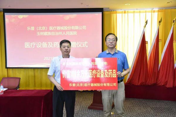 乐普医疗向青海省玉树藏族自治州人民医院捐赠价值100万元的医疗物资(图2)