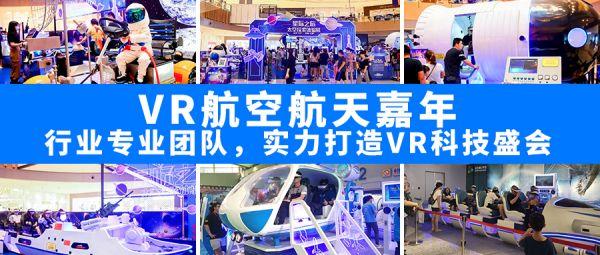 桂林暑假别错过!临桂万达广场举行VR航空航天体验展!