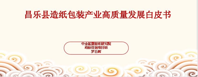 智库战略咨询:为《昌乐县造纸包装产业高质量发展白皮书》调研把脉