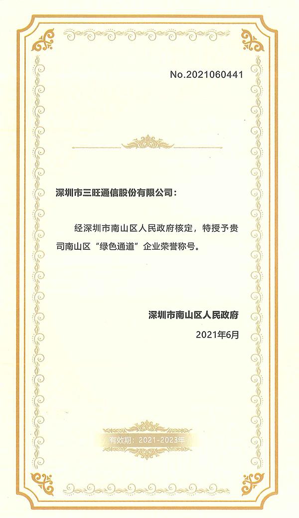 """三旺通信荣膺""""绿色通道""""企业荣誉,获政府高度肯定"""