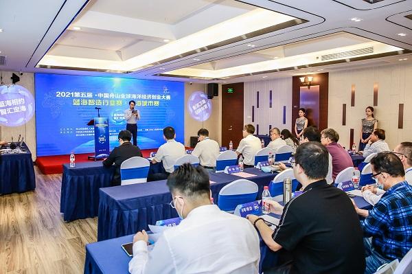 第五届·中国舟山 全球海洋经济创业大赛·蓝海智造行业赛在上海成功举办